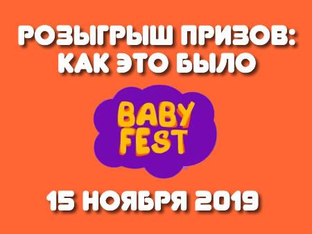 Семейный Фестиваль Baby Fest ноябрь 2019 - розыгрыш призов